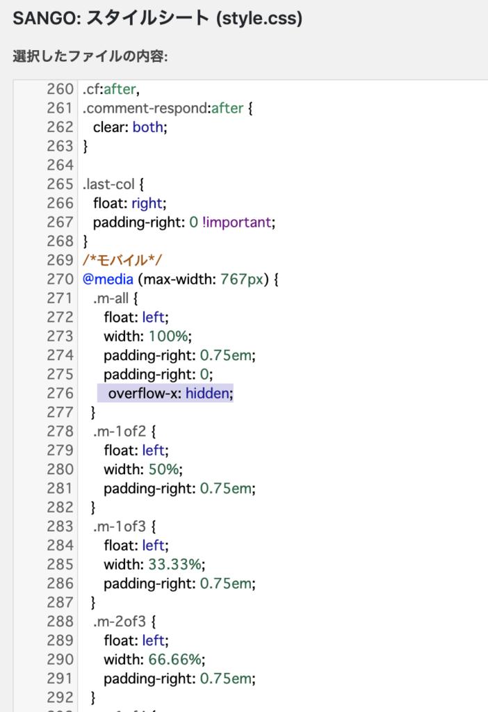 スマホ 左右 グラグラ CSS SANGO