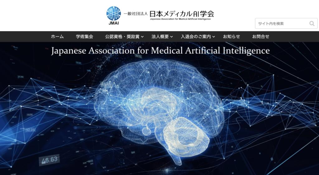 日本メディカルAI学会 メディカルAI専門コース 公認資格 勉強法