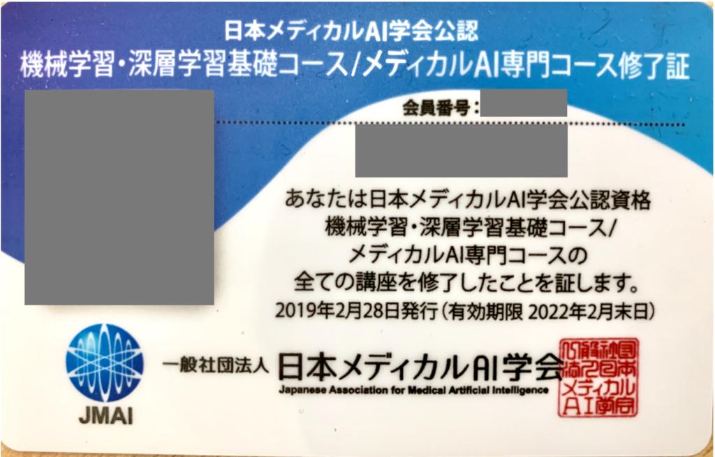 日本メディカルAI学会 メディカルAI専門コース 公認資格 資格証明書