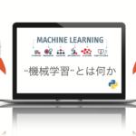 機械学習 とは