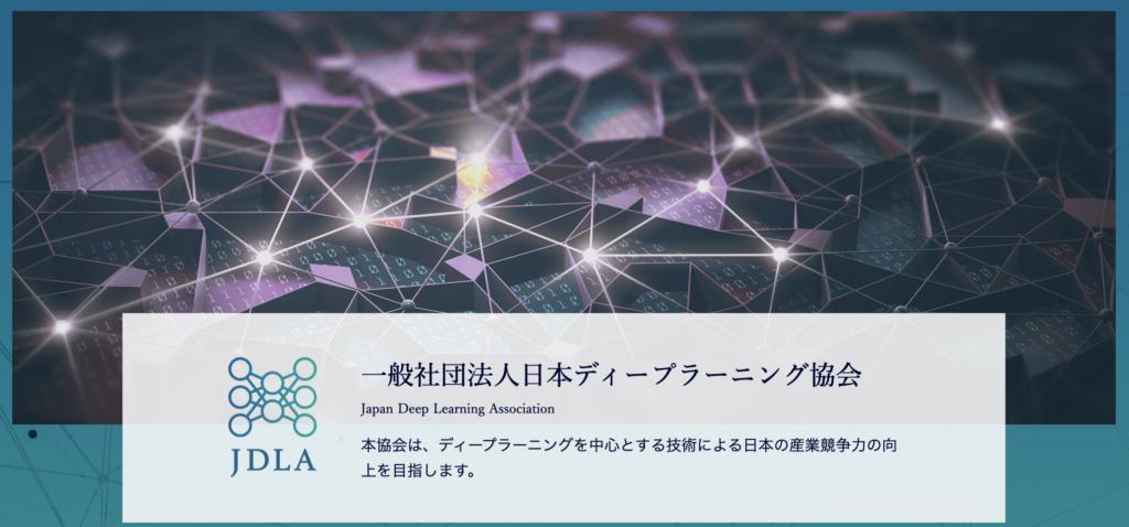 【キカガク流】E資格認定講座|ディープラーニングハンズオンセミナー【体験談】