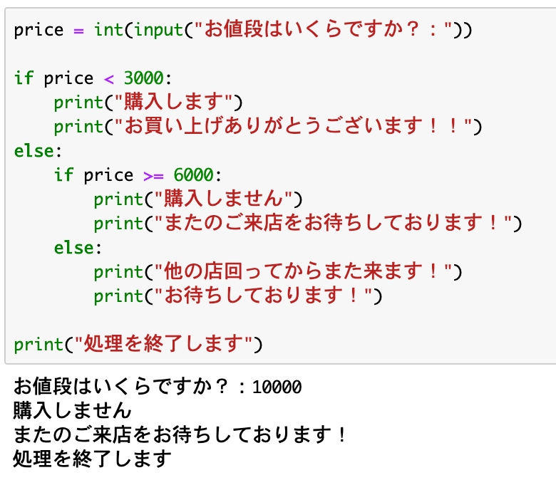 Python 条件分岐 if-elif-else文
