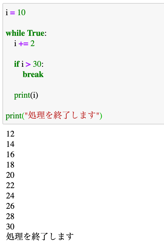 Python 条件分岐 繰り返し while文