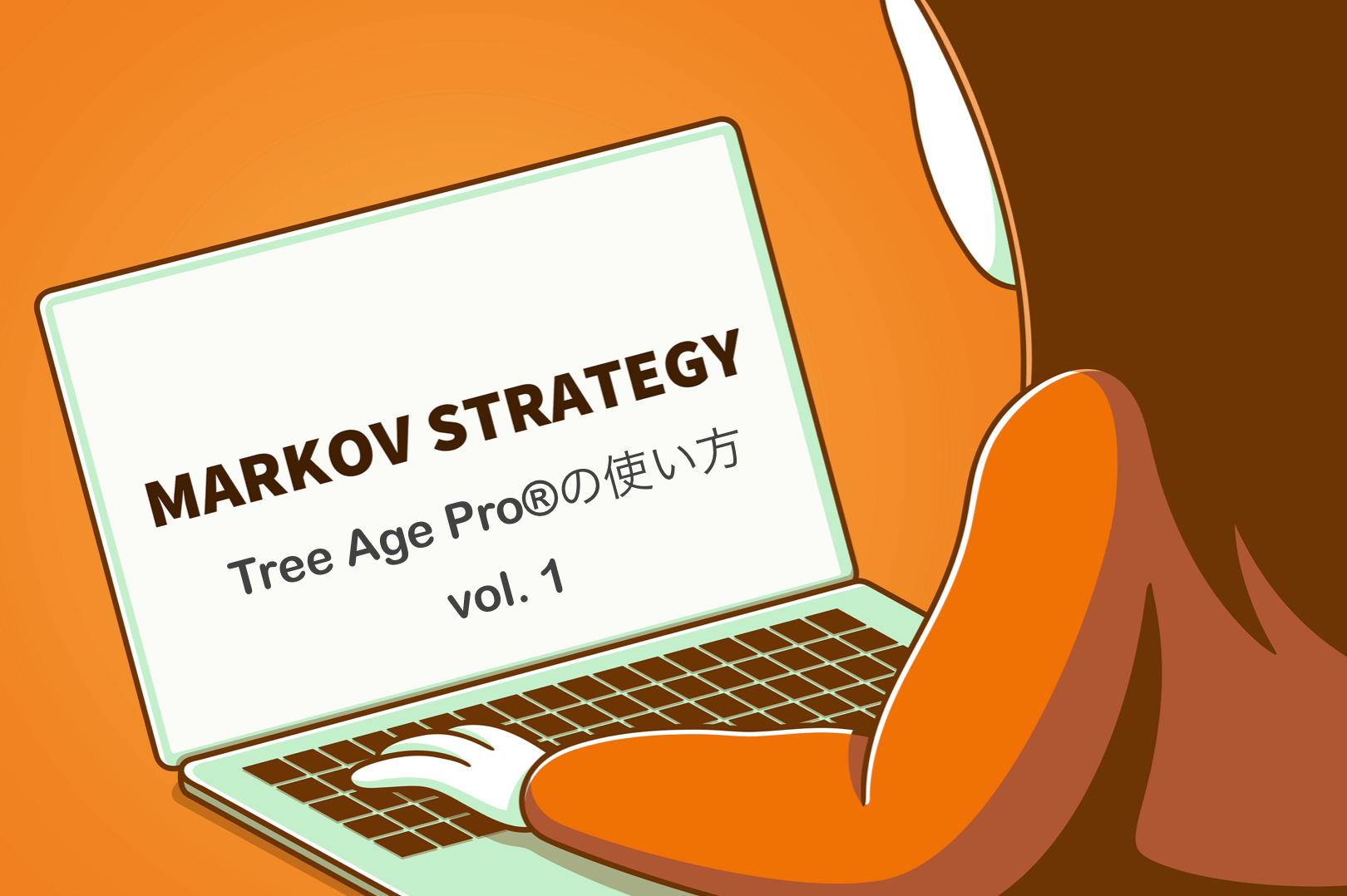 Markov Model Tree Age Pro 使い方