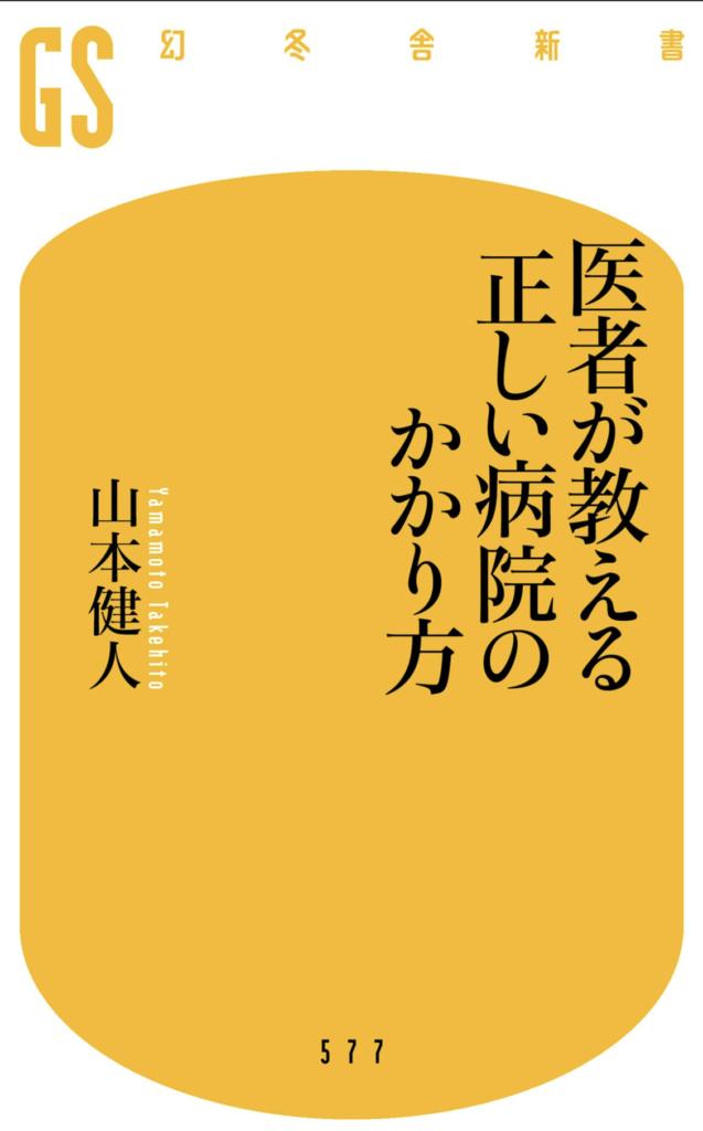 【山本健人先生】「医者が教える 正しい病院のかかり方」を読み終えた感想【幻冬舎新書】