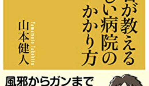 【山本健人先生】「医者が教える 正しい病院のかかり方」を読み終えた感想レビュー【幻冬舎新書】
