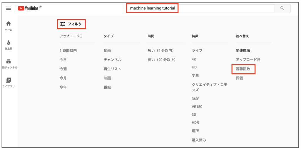 YouTube 機械学習 オススメ 動画 コンテンツ machine learning tutorial lecture