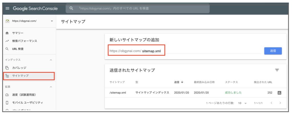 Google Search Console に XML sitemapを送信する画面
