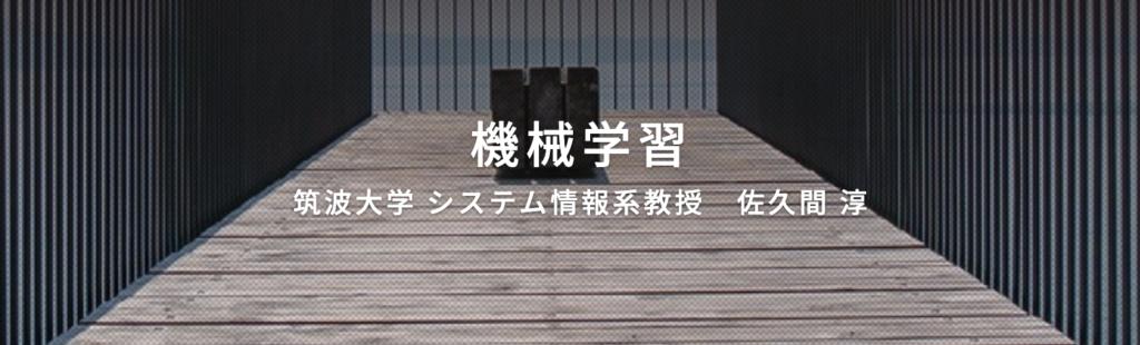 機械学習 入門 サイト 無料 筑波大学オープンコースウェア(TSUKUBA OCW)