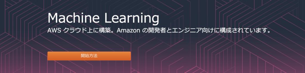 機械学習 入門 サイト 無料 AWS トレーニングと認定 - 機械学習(ML)コース
