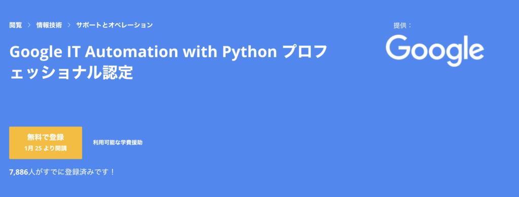 機械学習 入門 サイト 無料 Google IT Automation with Python プロフェッショナル認定
