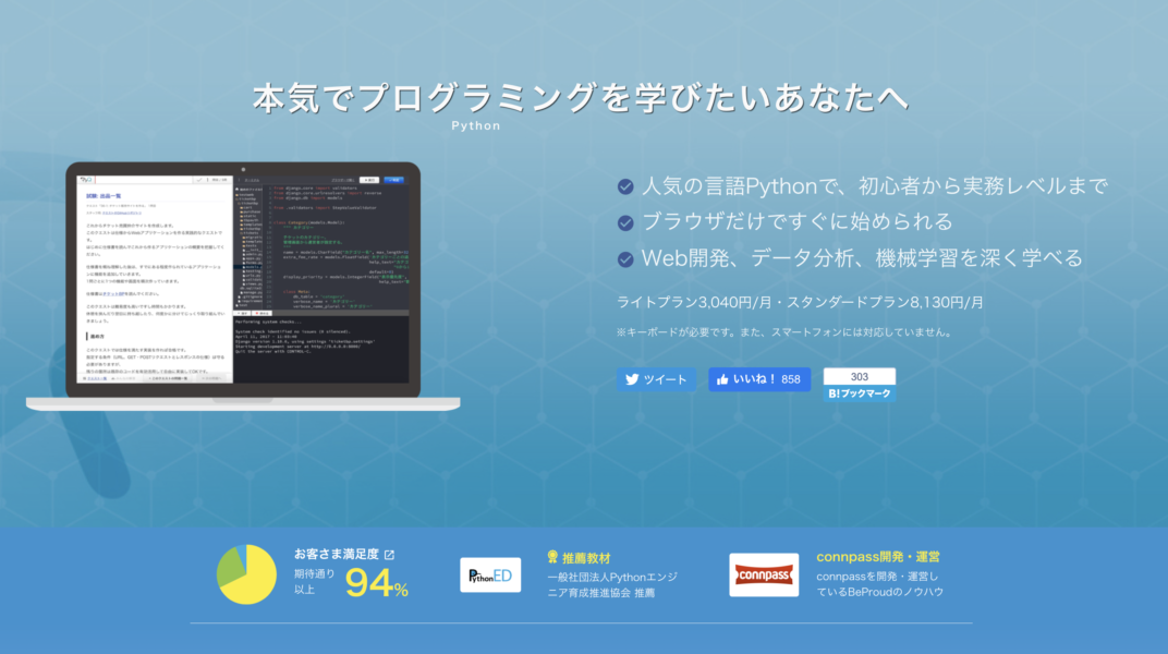 機械学習 入門 サイト 無料