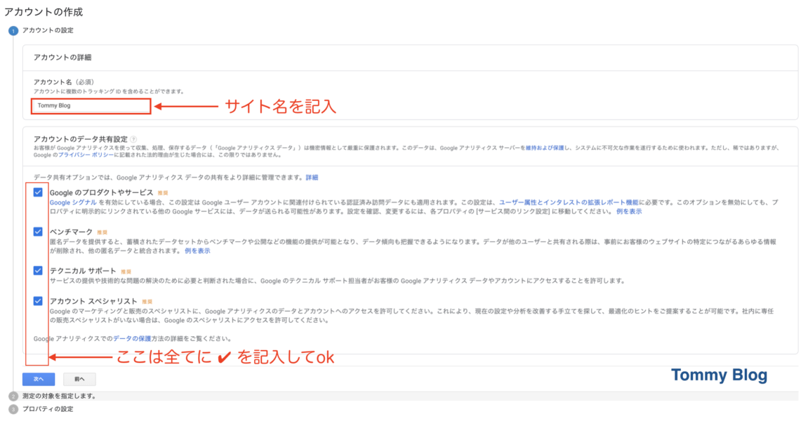 Google Analytics グーグル アナリティクス 使い方 設定