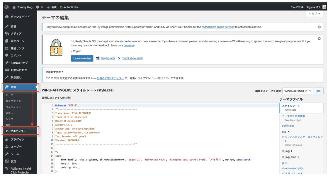 Googleアナリティクス  設定 使い方 登録方法 トラッキングコード 取得方法