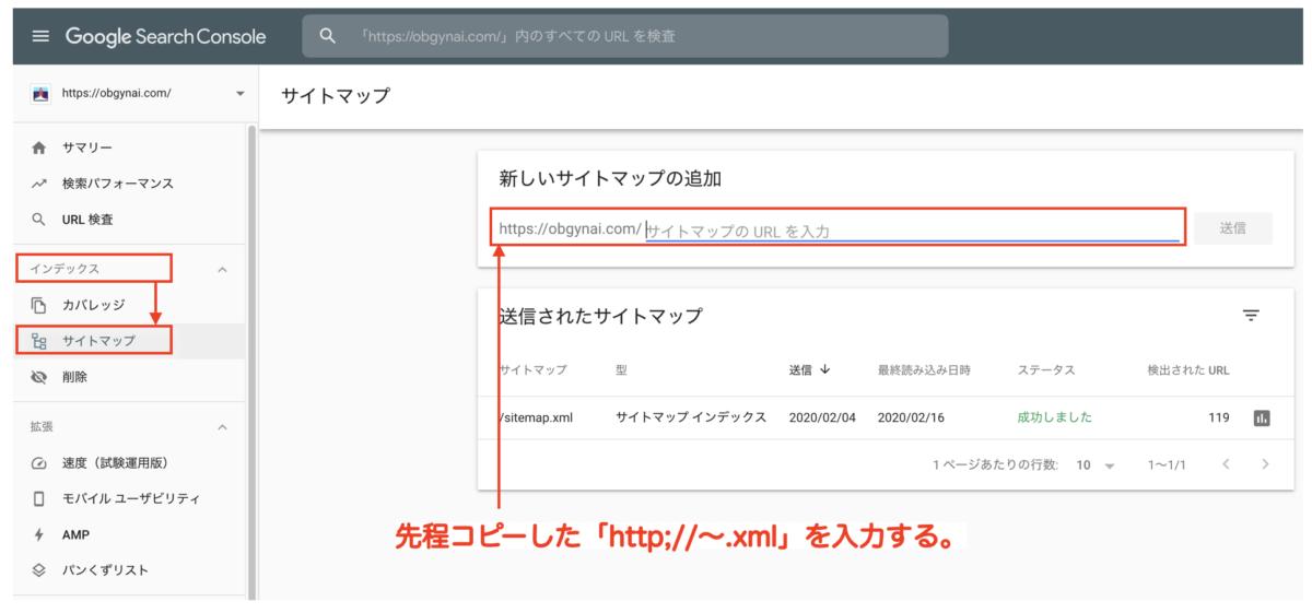 Google Search Console グーグルサーチコンソール 始め方 設定 設定方法 初心者 Google Search Consoleに先程コピーした「http;//〜.xml」を入力する。