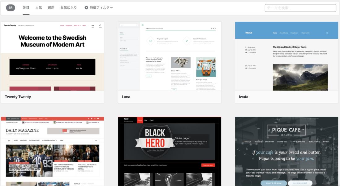 WordPress テーマ おすすめ 新しいテーマを導入する方法