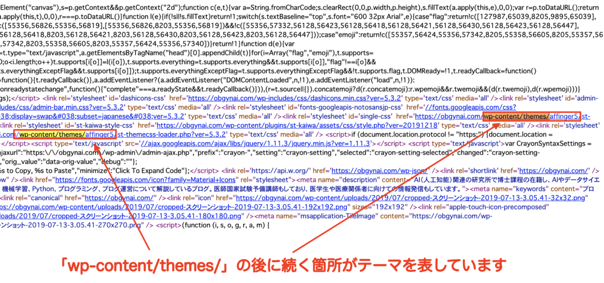 WordPress テーマ おすすめ 「ページのソースを表示」を利用して他人のテーマを調べる方法