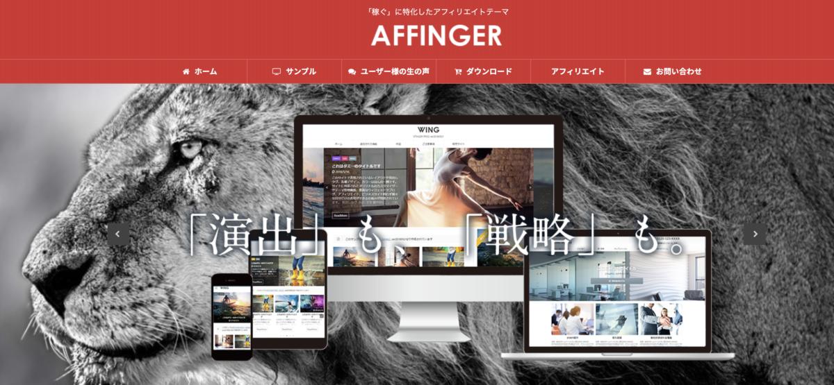 WordPress テーマ おすすめ AFFINGER5(WING)
