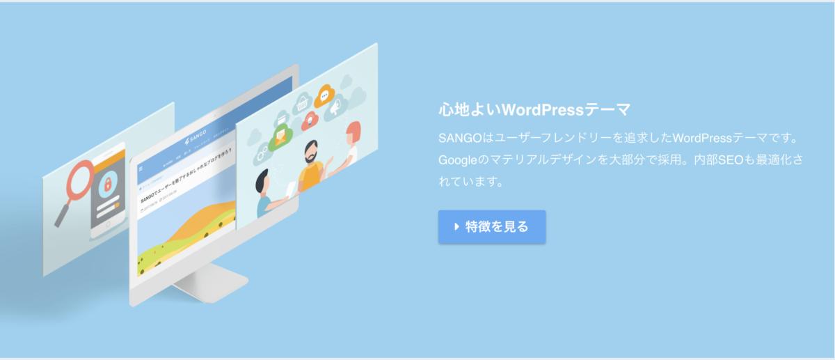 WordPress テーマ おすすめ SANGO