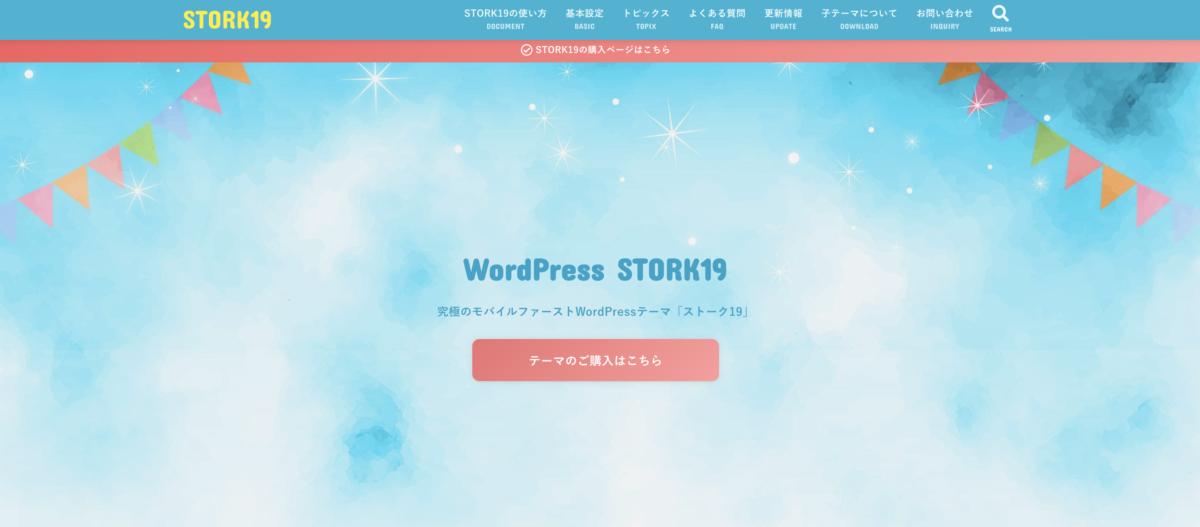 WordPress テーマ おすすめ STORK