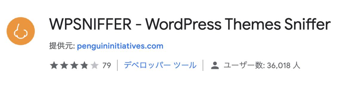 WordPress テーマ おすすめ 他人のテーマの調べ方 WPSNIFFER - WordPress Themes Sniffer