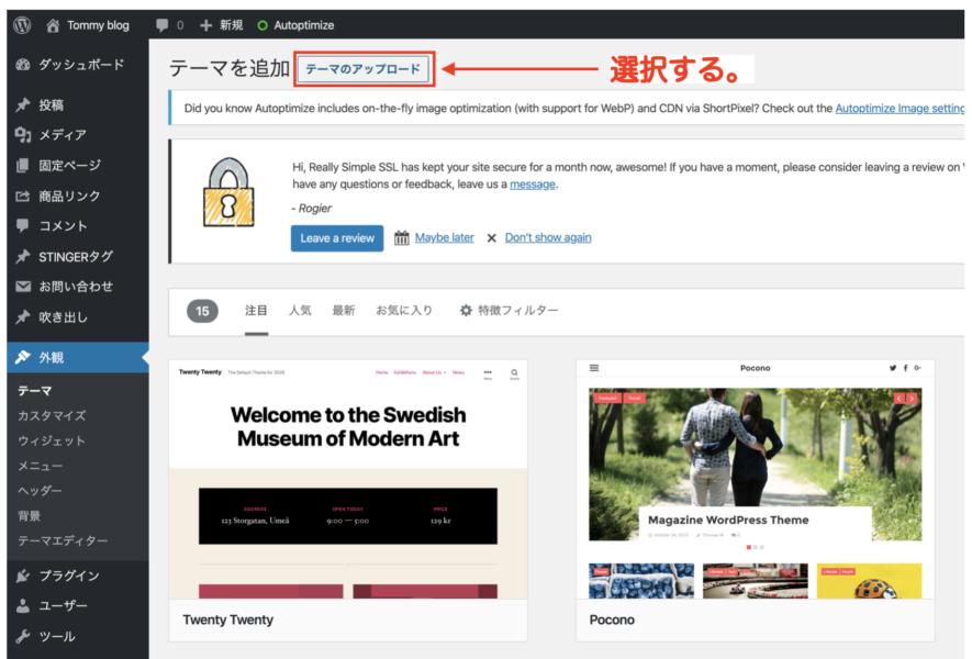 WordPress おすすめ テーマ 新しく購入したテーマのインストールの方法 「テーマのアップロード」を選択する