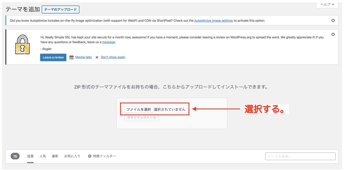 WordPress おすすめ テーマ 新しく購入したテーマのインストールの方法 「テーマのアップロード」を選択する→「ファイルを選択する」を選ぶ