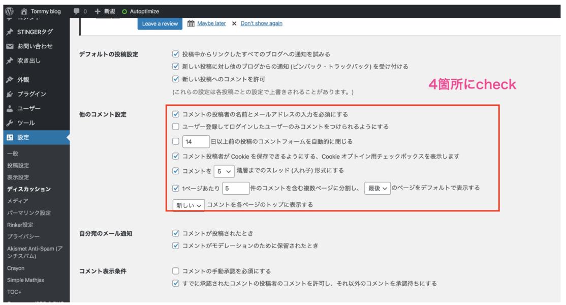 WordPress 初期設定 方法