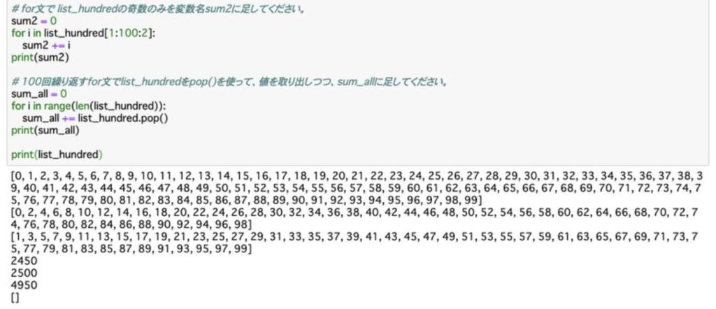 Python リスト list 使い方