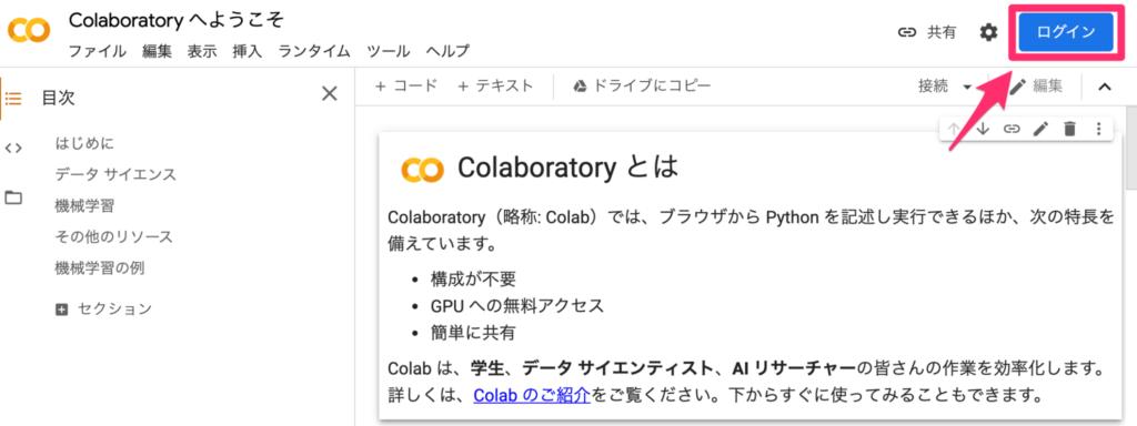 Google Colaboratory グーグルコラボラトリー グーグルコラボ 使い方