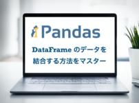 pandas DataFrame 結合 append index merge join