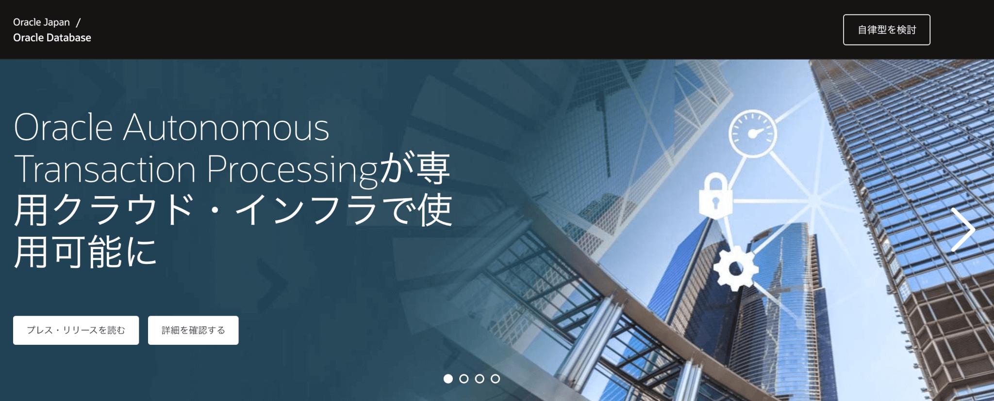 データベースとは SQL 入門 Oracle Japan / Oracle Databaseのホームページ