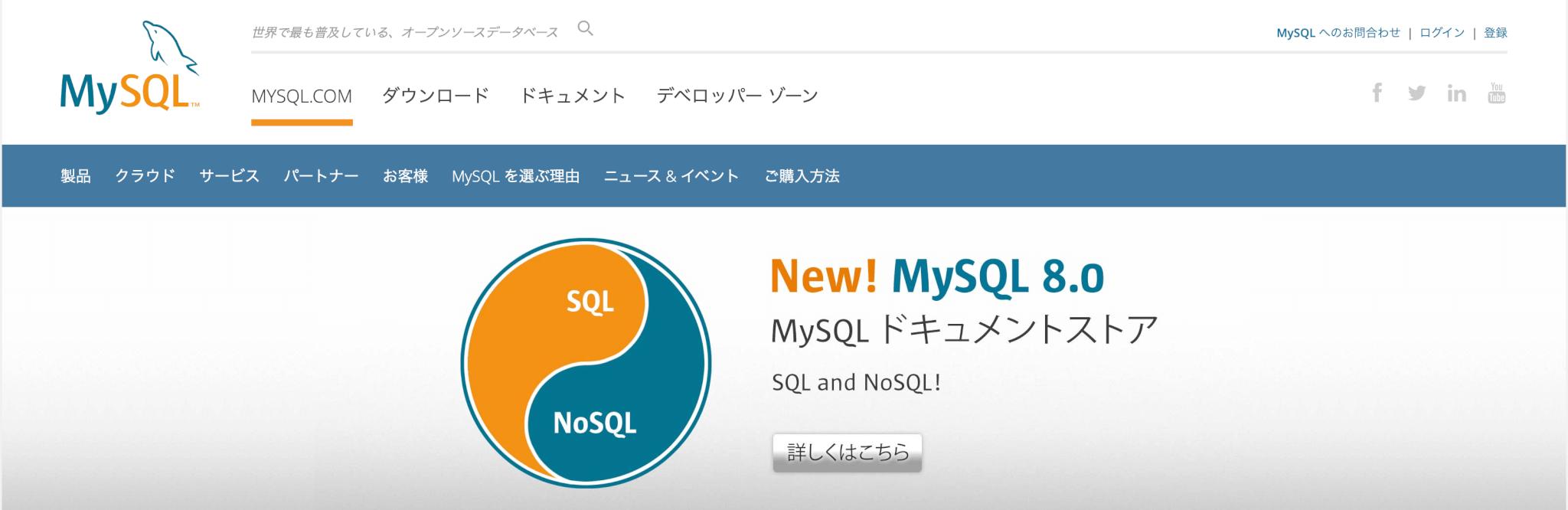 データベースとは SQL 入門 MySQL ホームページ画面