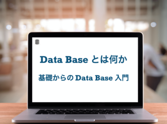 データベースとは SQL