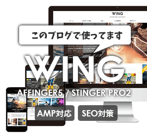 wing affunger5