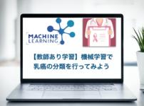 Scikit-learn 乳がんデータセット 機械学習