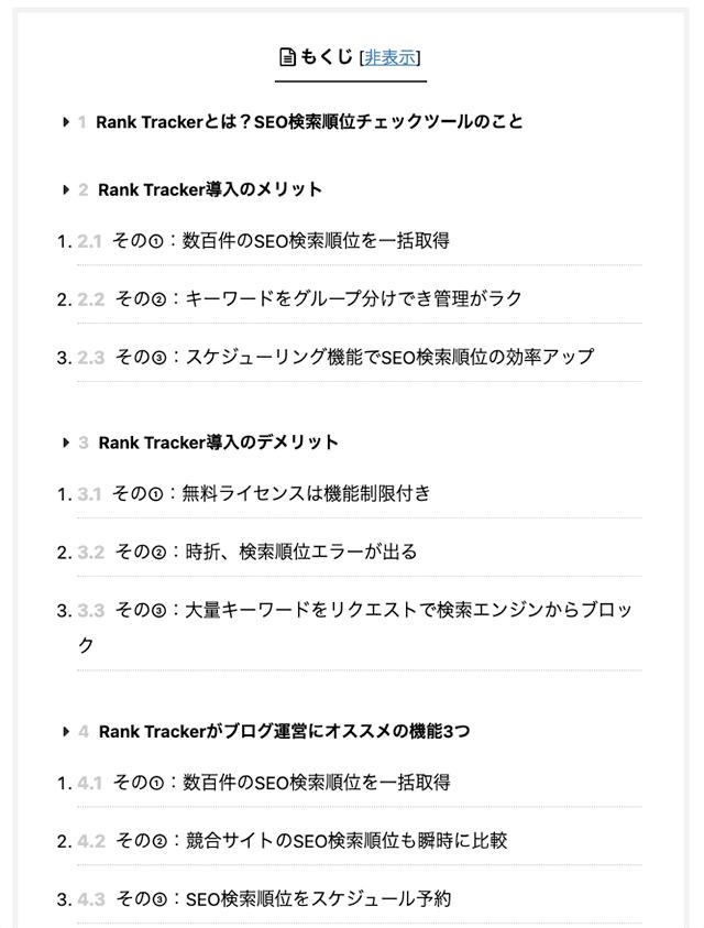 Rank Trackerページの目次