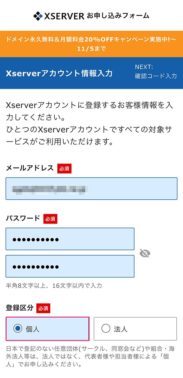 エックスサーバー公式サイト