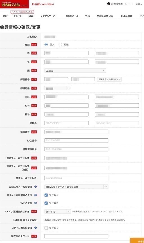 お名前.com Navi 会員情報入力