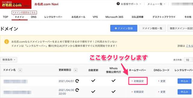 お名前.com Navi 管理画面