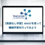 機械学習 教師なし学習 クラスタリング MNIST