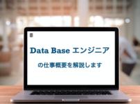 データベースエンジニア 仕事内容