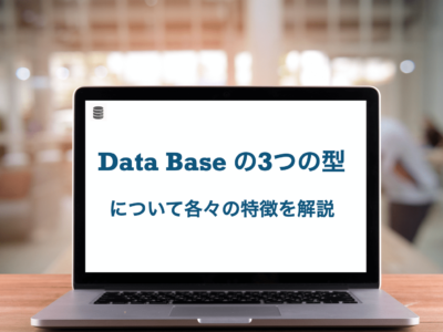 データベースの種類