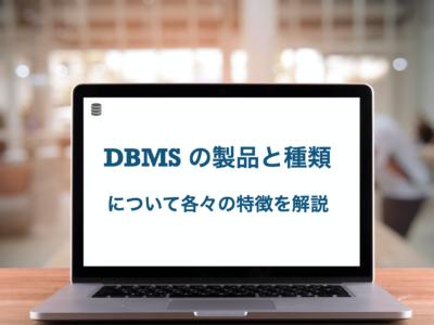 DBMS データベース管理システム 製品の種類