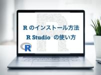 R インストール方法 R studio 使い方