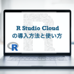 R Studio Cloud 使い方