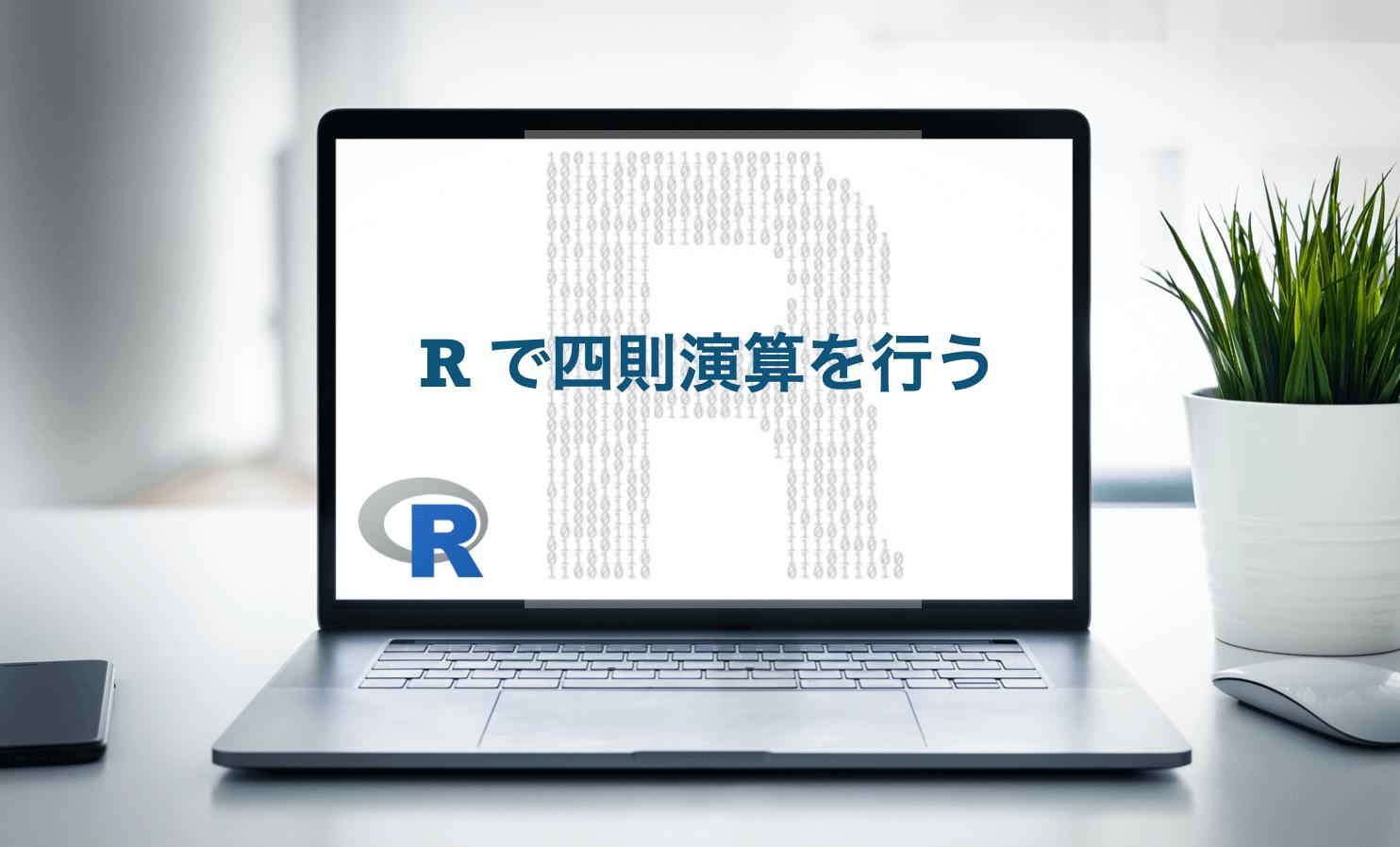R 四則演算