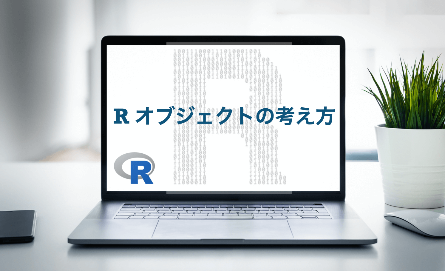 R オブジェクト 指向 考え方