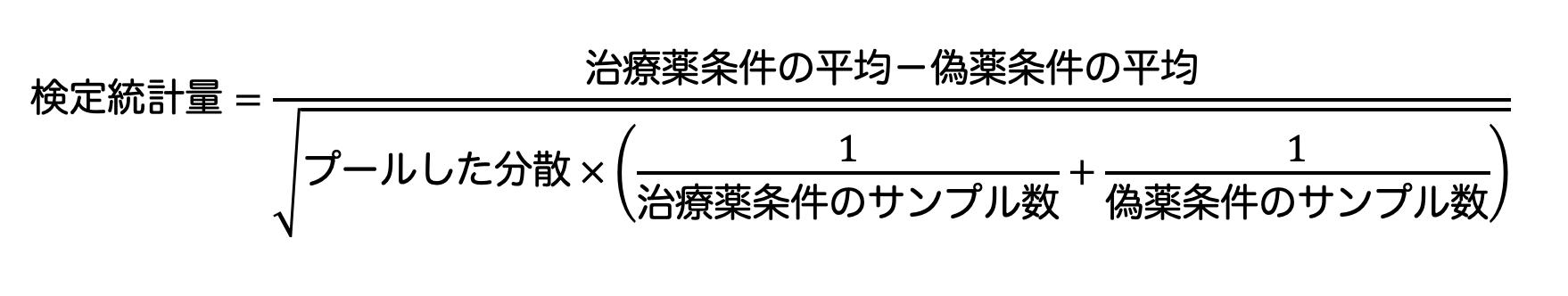 対応のない t 検定の場合、この式から検定統計量を求めることができる