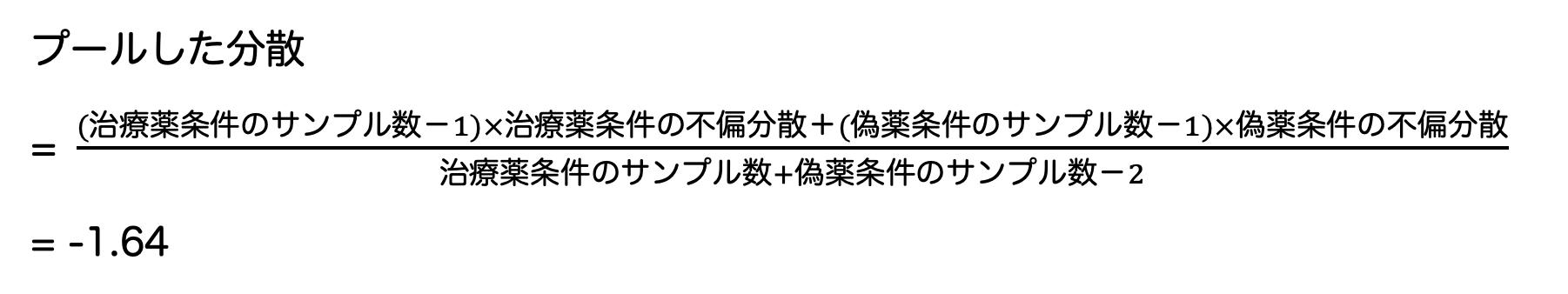 プールした分散とは 2 つの条件の不偏分散を 1 つにしたもの プールした分散の数式